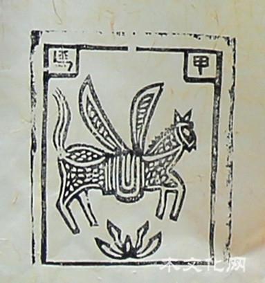 民间木刻雕版纸符——云南甲马